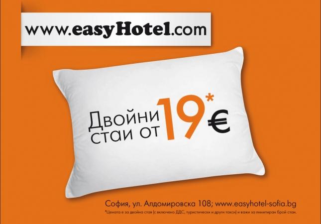 easyHotel Sofia_02