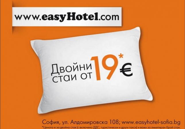 easyHotel Sofia_600x450