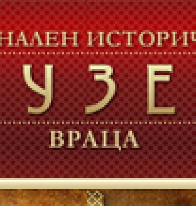 Sveta-Sofiq-Adwise-Vesti-Bg