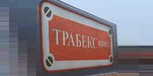 Trabax-info-register