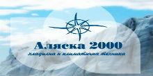 logo-aliaska2000