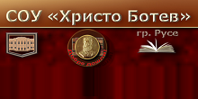 BOTEV