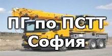 logo-pstt