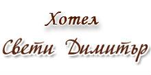 logo-hotel-sv-dimitar
