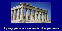 LOGO-akropol