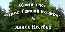 logo-chicho-tomovata-koliba