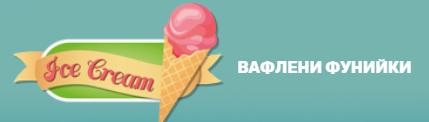 2019-04-05 14_37_09-Вафлени фунийки за сладолед